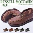 送料無料 ラッセル モカシン(RUSSELL MOCCASIN) スポーティング クレー チャッカ 全5色(RUSSELL MOCCASIN 200-27W S...