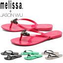メリッサ ハーモニック+ジェイソン ウー II 全4色(MELISSA 31300 HARMONIC+JASON WU II) トング ビーチ サンダル ラバー シューズ ビジュー ビーズ レイン フラット ぺたんこ レディース(女性用)