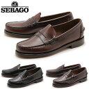 送料無料 セバゴ SEBAGO ローファー クラシック 全3色(SEBAGO B76654 B76671 B76690 CLASSIC)メンズ(男性用) 天然皮革 レザー ビジネスシューズ 革靴 本革 リアルレザー