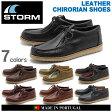 送料無料 ストーム(STORM) 5185 チロリアン シューズ レザー 全7色 (STORM 5185 CHIRORIAN SHOES) メンズ(男性用) 靴 モカシン モックトゥ 天然皮革 チロリアン ブーツ [MWAGON]