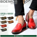 送料無料 【訳あり】 【特別奉仕品】 返品不可 BOEMOS ボエモス レザー オペラ スリッポン 全6色(BOEMOS E4-4365 OPERA)メンズ(男性用) オペラシューズ スリップオン SLIPON シューズ カジュアル