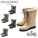 送料無料 イルセ ヤコブセン (ILSE JACOBSEN) クラシック ラバー ブーツ 全5色 RUB15 CLASSIC RUBBER BOOTSレディース(女性用) ブーツ レインブーツ ラバーブーツ レインシューズ レースアップ ミドル 雪