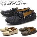 送料無料 デルトロ ドライビング シューズ 全3色(DEL TORO PLU2 DRIVER)メンズ(男性用) レザー 天然皮革 ハンドメイド ロ 靴