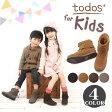 キッズ バックジップ フリンジ ショート ブーツ TODOS(トドス) ショートブーツ(TO-107) ブラック 他全4色キッズ&ジュニア(子供用) アンクルブーツ
