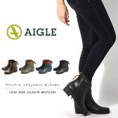 送料無料 エーグル ミスジュリエット ボッティロン ラバーブーツ 全4色(AIGLE 84049 84042 84047 84045 MISS JULIETTE BOTTILLON)長靴 ラバー レイン ブーツ レディース(女性用) 雪