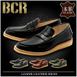 送料無料 ローファー 本革 レザー シューズ ビーシーアール BCR 全4色 (BCR BC311 LOAFER LEATHER SHOES)カジュアル クレープソール 靴 メンズ(男性用)