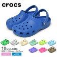 送料無料 crocs classic cayman クロックス クラシック ケイマン サンダル[2] 全24色中9色 (CROCS CAYMAN 10001) サボ メンズ(男性用) 兼 レディース(女性用)