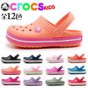 送料無料 クロックス(CROCS) クロックバンド キッズ 全17色中12色 くろっくす (CROCS 10998 CROCBAND KIDS) キッズ&ジュニア(子供用) サボ サンダル