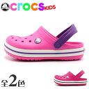 クロックス(CROCS) クロックバンド キッズ [2] 全13色中1色 くろっくす (CROCS CROCBAND KIDS) キッズ&ジュニア(子供用) サンダル セール
