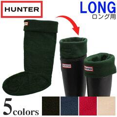ハンターブーツ(HUNTER・レインブーツ)ウェリーソックスシングルカラー全17色