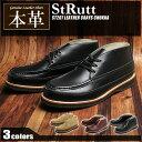 送料無料 クレイズ チャッカブーツ メンズ スエード 本革 レザー ストラット STRUTT (ST207 CRAYS CHUKKA)メンズ(男性用) 黒 ほか全3色 スウェード メンズ靴 デザートブーツ カジュアルシューズ