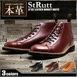 送料無料 モンキーブーツ メンズ 本革 レザー ストラット STRUTT (ST192 MONKEY BOOTS)メンズ(男性用) 黒 ほか全3色 メンズ靴 デザートブーツ カジュアルシューズ