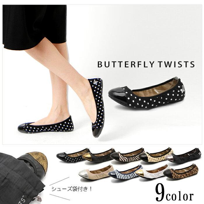バタフライツイスト BUTTERFLY TWISTS ケイト 全9色KATE BT1003…...:z-craft:10056764