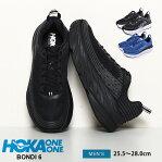 ホカ オネオネ ボンダイ 6 HOKA ONEONE スニーカー メンズ ブラック 黒 ブルー BONDI 6 1019269 ランニングシューズ 厚底 ブランド ダッドスニーカー ロード シューズ 走りやすい スポーツ 運動 靴 クッション 通気性 おしゃれ|sn-ktu sale tre-wear|