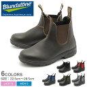 送料無料 ブランドストーン BLUNDSTONE サイドゴア ブーツ 全6色(BLUNDSTONE 0010403