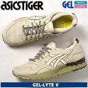 送料無料 アシックスタイガー ASICS TIGER ランニングシューズ ゲルライト 5 GEL-LYTE V オフホワイト(H6R0L 0202)スニーカー ローカット スポーツ マラソン 運動 シューズ 靴 男女兼用メンズ 兼 レディース