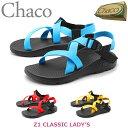 送料無料 チャコ CHACO サンダル Z1 クラシック Z1 CLASSIC 全3色 アウトドア スポーツサンダル (CHACO J199194 J199196 J199198) レディース(女性用)