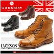 送料無料 グレンソン GRENSON ジャクソン ストレートチップ ダービー ブーツ ブラック バーガンディ タン 全3色 GRENSON 5302-01 5302-234 5302-02 JACKSON メンズ(男性用) レースアップ レザーブーツ