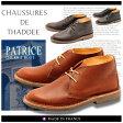 送料無料 THADDEE パトリス チャッカブーツ 全3色(THADDEE PATRICE)メンズ(男性用) ブーツ 靴 シューズ カジュアル ブーツ 天然皮革