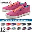 送料無料 リーボック REEBOK スカイスケープ ランアラウンド 2.0 全12色(REEBOK M47912 M47914 M47908 M47915 M47913 M47911 M47919 M47918 M47917 M48774 M48772 M48773 RUNAROUND 2.0 )スニーカー シューズ 靴 レディース(女性用)