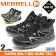 送料無料 メレル MERRELL カプラ ボルト ミッド ゴアテックス 全2色merrell J35353 J35359 CAPRA BOLT MID GORE TEXアウトドア トレッキング シューズ 靴メンズ(男性用)