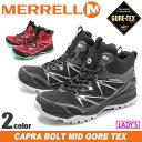 送料無料 メレル MERRELL カプラ ボルト ミッド ゴアテックス 全2色merrell J35440 J35434 CAPRA BOLT MID GORE TEXアウトドア トレッキング シューズ 靴レディース(女性用)