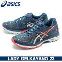 アシックス ASICS ランニングシューズ LADY GEL-KAYANO 23 ダークブルー×シルバー(TJG745 5893) ランニング スポーツ トレーニング シューズ 運動 靴レディース(女性用)