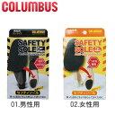 コロンブス COLUMBUS セフティソール 全2種 シューズ 靴用 シューケア シューズケア(COLUMBUS 511699 151176 SAFETY SOLE)メンズ(男性用) &レディース(女性用)