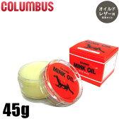 コロンブス COLUMBUS ミンクオイル45 45gCOLUMBUS MINK OIL 45オイルドレザー用オイル 【航空便対象外商品】
