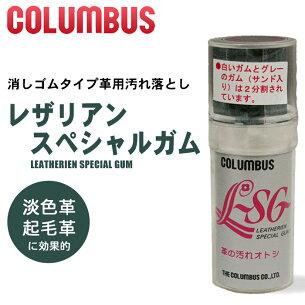 コロンブス レザリアン スペシャル LEATHERIEN