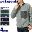 ショッピングpatagonia 送料無料 パタゴニア PATAGONIA クラシック レトロ エックス ジャケット CLASSIC RETRO X JACKET 23055 全4色 フリース ジャケット トップス アウター 2014 年 仕様 モデルメンズ(男性用)