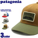 PATAGONIA パタゴニア クライム マウンテン トラッカーハット 全3色CLIMB A MOUNTAIN TRUCKER HAT 38003キャップ CAP 帽子 野球帽メンズ(男性用) 兼 レディース(女性用)