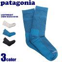 【2016春夏入荷】PATAGONIA パタゴニア ライトウェイト クルーソックス 全3色LIGHTWEIGHT CREW SOCKS 50190靴下 メンズ(男性用)