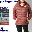 送料無料 PATAGONIA パタゴニア ダウン セーター フーディー 全4色DOWN SWEATER HOODY 84711ダウンジャケット アウター レギュラーフィット ウェアレディース(女性用)