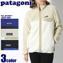 送料無料 PATAGONIA パタゴニア フルジップ スナップT ジャケット 全3色FULL ZIP SNAP T JACKET 25485フリース レギュラーフィット ウェアレディース(女性用)