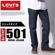 送料無料 LEVIS リーバイス 501 リジッド ジーンズ 00501-0000 メンズ 未洗い 生デニム levis501 リーバイス501 メンズ(男性用)