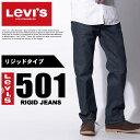 送料無料☆ リーバイス 501 LEVIS 501 ノンウォッシュ リジット デニム