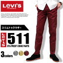 リーバイス LEVIS 511 LEVI'S スリムトゥラウザー チノパン STA PREST スタプレ スタプレスト 全3色 97811 501 511 505 503 502 Tシャツ 好きにもお勧め メンズ(男性用)
