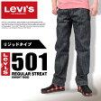送料無料 LEVI'S LEVIS リーバイス KNIGHT RIGID RED TAB 501-0669 レギュラー ストレート ジーンズ ナイトリジットデニム ボタンフライ アキュエットステッチ レッドタブメンズ(男性用)