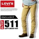 送料無料 【リーバイス LEVIS】 511 コーデュロイ パンツ スリム フィット LEVI'S 04511 1324 ジップフライ ストレッチメンズ(男性用)