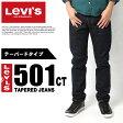 送料無料 LEVI''S LEVIS リーバイス RED TAB 501CT-18173-0006 テーパード ジーンズデニム ボタンフライ アキュエイトステッチ レッドタブメンズ(男性用)