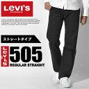 送料無料 LEVI'S LEVIS リーバイス RED TAB 00505-0260 レギュラー ストレート ジーンズデニム レッドタブ ブラック 黒 ジップフライ アキュエイトステッチ セルビッジメンズ(男性用)