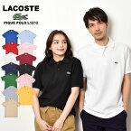 送料無料 【LACOSTE ラコステ】半袖ポロシャツ L1212 全18色(CLASSIC PIQUE POLO)ゴルフ テニス スポーツ クールビズ メンズ(男性用)