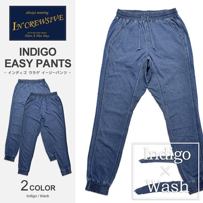 送料無料 スウェットパンツ インディゴ ウラゲ イージーパンツ 全2色 スエットパンツ ライン シンプル インディゴ染め インディゴ染料 ダークインディゴ インクルーシブ In'crewsive 青メンズ