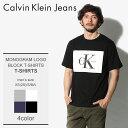 【メール便可】 CALVIN KLEIN JEANS カルバンクラインジーンズ Tシャツ 全4色モノグラム ロゴ ブロック Tシャツ MONOGRAM LOGO BLOCK T-SHIRTSJ30J307427 038 112 402 099 メンズ