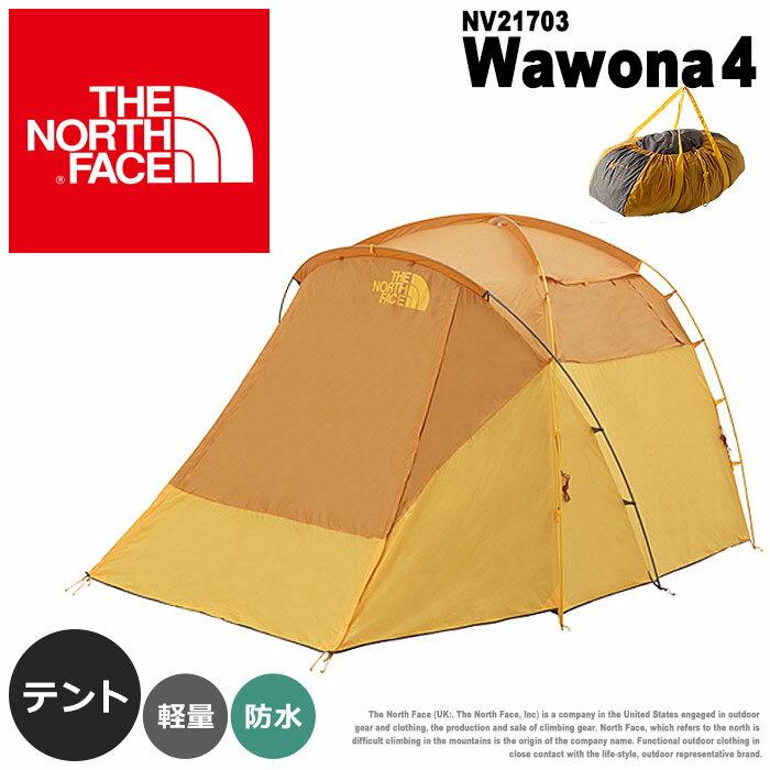 送料無料 ザ ノース フェイス THE NORTH FACE テント ワオナ 4 ゴールデンオーク×イエローWawona 4 NV21703テント TENT 4人 アウトドア キャンプ 防水 軽量 広い 持ち運び簡単 シングルウォール