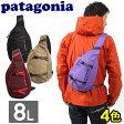 パタゴニア アトム スリング 8L(PATAGONIA ATOM SLING 8L 48260)全4色かばん バッグ ボディバッグ 鞄 ショルダーバッグ アウトドア バイクメンズ(男性用) 兼 レディース(女性用)