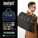 送料無料 ボンファンティ (bonfanti) ビアッジオ (VIAGGIO 871301) 全5色 メンズ (男性用) 兼 レディース (女性用) カバン B...