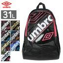 送料無料 UMBRO アンブロ リュック ラバスポ バックパック 31L ブラック×ピンク 他全7色umbro UJS1618バッグ バック スポーツバッグ エナメル カバン 鞄 通勤 通学メンズ(男性用) 兼 レディース(女性用)