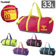 ヒュンメル ポケッタブル ドラム バッグ 全5色(HUMMEL PACKABLE DRUM BAG HFB7022)メンズ(男性用) 兼 レディース(女性用) 2WAY ツーウェイ ボストンバッグ ドラムバッグ ショルダーバッグ 鞄 [MWAGON]